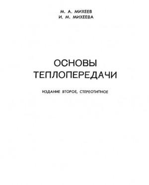 Михеев - Основы теплопередачи