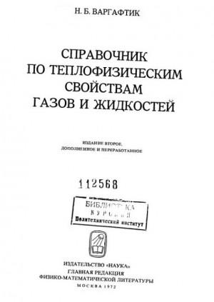 Варгафтик Н.Б. Справочник