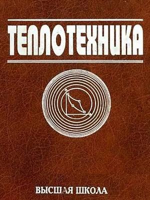 Скачать справочник Луканин. Теплотехника