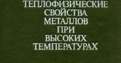 В.Е. Зиновьев. Теплофизические свойства металлов при высоких температурах.