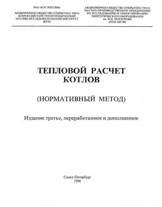 Теплотехнический справочник без регистрации