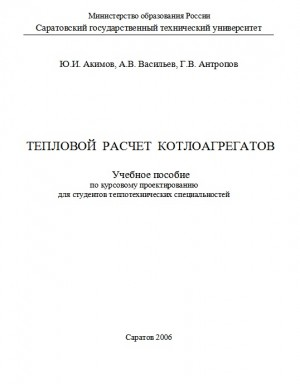 Акимов Ю.И. Тепловой расчет котлоагрегатов.