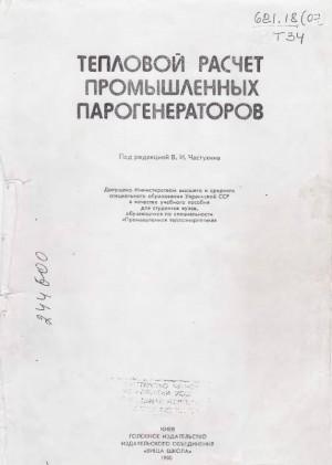 Частухин В.И. Тепловой расчет промышленных парогенераторов.