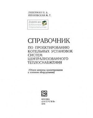 Справочник по проектированию котельных установок систем централизованного теплоснабжения.