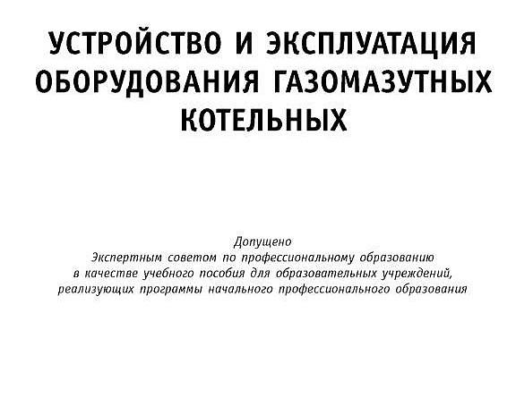 Соколов Б.А. Устройство и эксплуатация оборудования газомазутных котельных