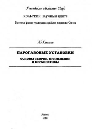 Степанов И.Р. Парогазовые установки. Основы теории, применение и перспективы.