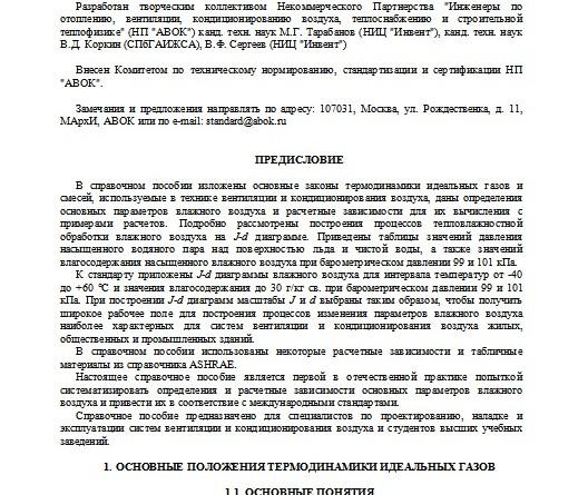 Тарабанов М.Г. Влажный воздух. Справочное пособие АВОК