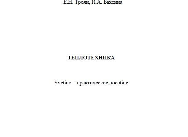 Троян Е.Н. Теплотехника