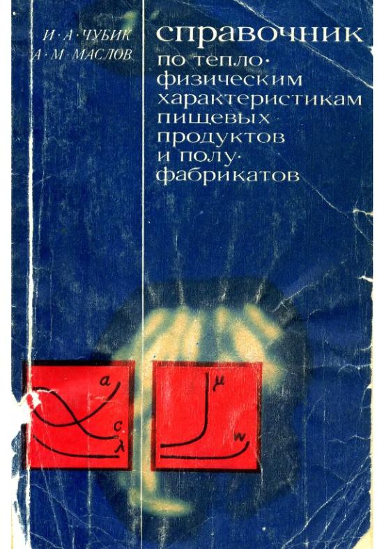 Чубик И.А. Справочник по теплофизическим характеристикам пищевых продуктов и полуфабрикатов