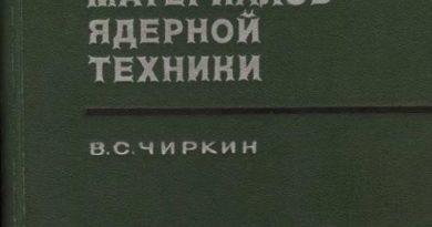 Справочник по теплофизическим свойствам материалов ядерной техники