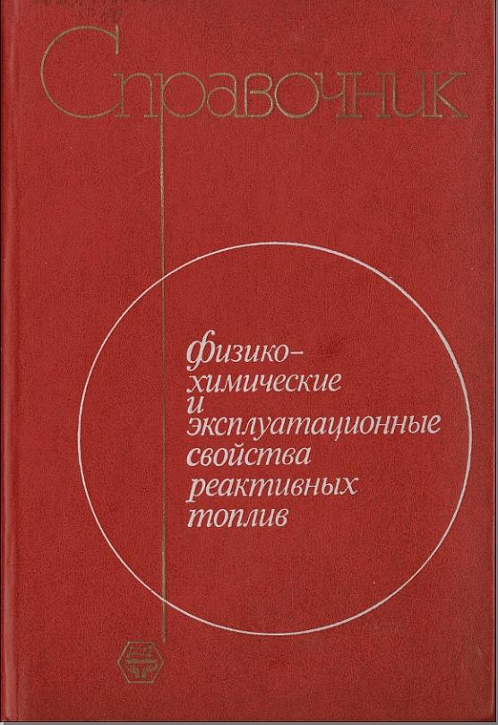 Физико-химические и эксплуатационные свойства реактивных топлив - справочник