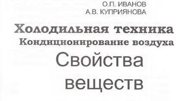 Холодильная техника. Кондиционирование воздуха. Справочник. Богданов С. Н.