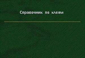 Айрапетян Л.Х. и др. Справочник по клеям