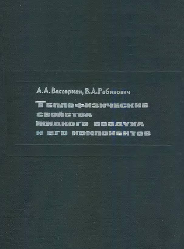 Вассерман А.А., Рабинович В.А. Теплофизические свойства жидкого воздуха и его компонентов. Справочник