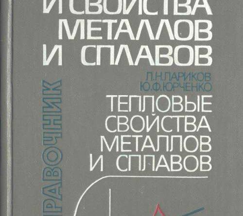 Лариков Л.Н., Юрченко Ю.Ф. Тепловые свойства металлов и сплавов. Справочник