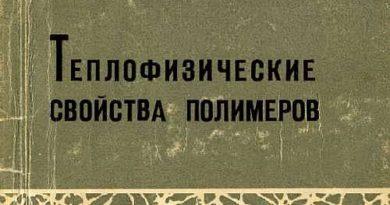 Новиченок Л.Н., Шульман З.П. Теплофизические свойства полимеров. Справочник