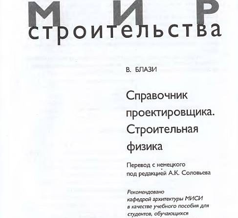В. Блази Справочник проектировщика. Строительная физика