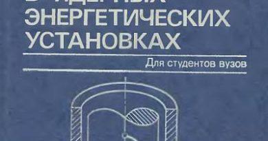 Кириллов П.Л., Богословская Г.П. Тепломассообмен в ядерных энергетических установках. Учебник для Вузов