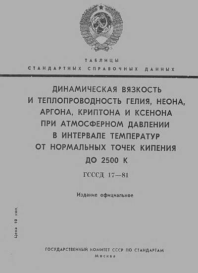 ГСССД 17-81 Динамическая вязкость и теплопроводность гелия, неона, аргона, криптона, ксенона
