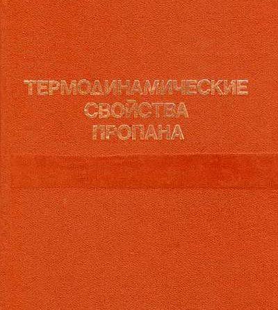 Сычев В. В. и др. Термодинамические свойства пропана