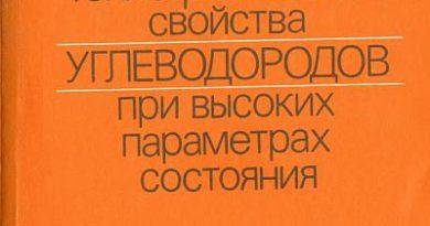 Мустафаев Р.А. Теплофизические свойства углеводородов при высоких параметрах состояния