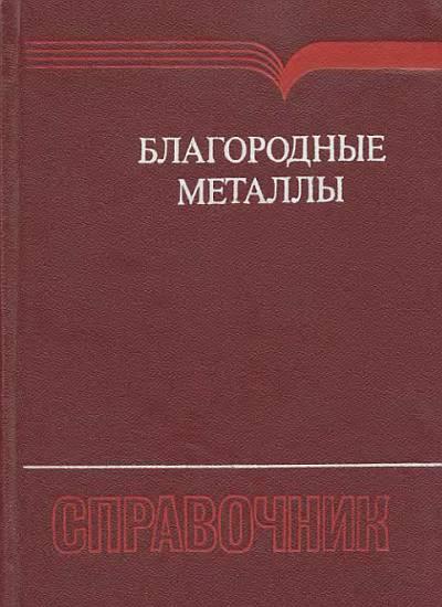 Благородные металлы. Справочник под редакцией Савицкого Е.М