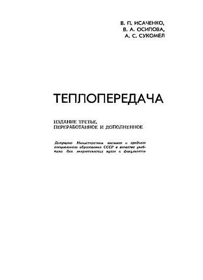 Исаченко В. П., Осипова В. А., Сукомел А. С. Теплопередача