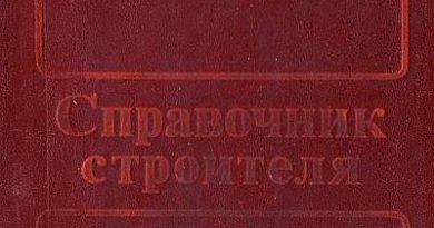 Кузнецов Г. Ф. и др. Тепловая изоляция. Справочник строителя