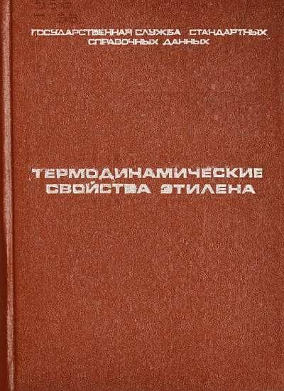 Сычев В. В., Вассерман А. А. и др. Термодинамические свойства этилена C2H4