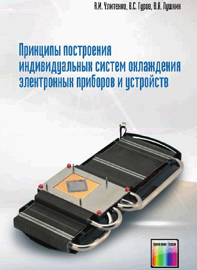 Улитенко А. И. и др. Принципы построения индивидуальных систем охлаждения электронных приборов и устройств