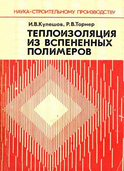 Кулешов И. В. и др. Теплоизоляция из вспененных полимеров