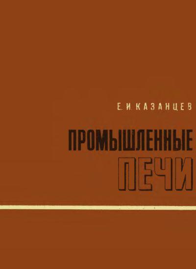 Казанцев Е. И. Промышленные печи. Справочное руководство для расчетов и проектирования